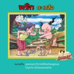 Thai Proverbs 2018